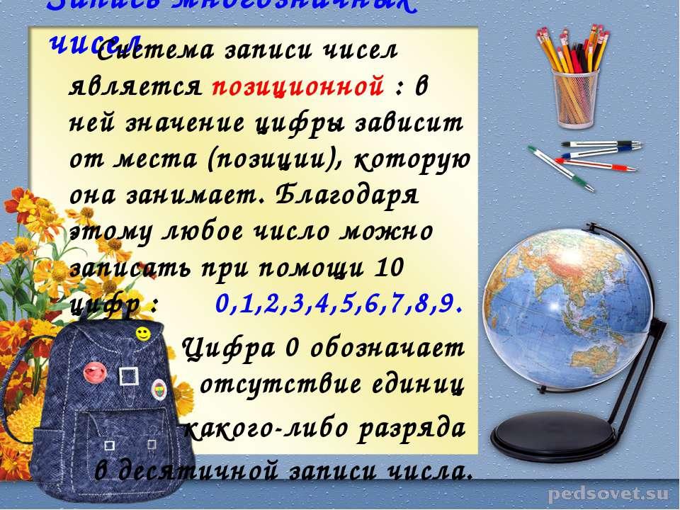 Запись многозначных чисел Система записи чисел является позиционной : в ней з...