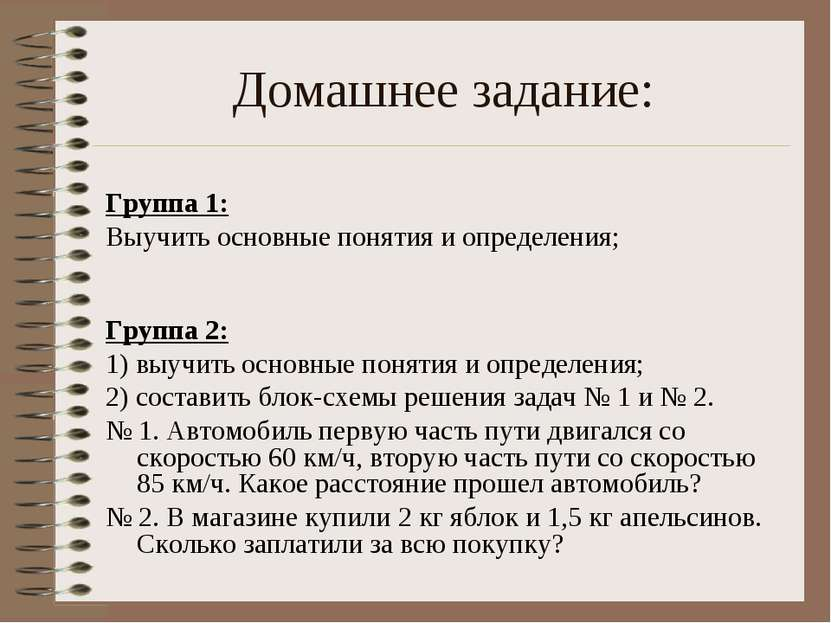 Домашнее задание: Группа 1: Выучить основные понятия и определения; Группа 2:...