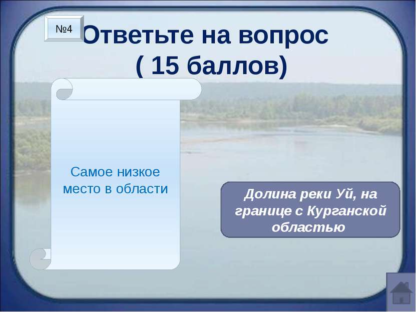Ответьте на вопрос ( 20 баллов) Какой вид рельефа преобладает в Челябинской о...