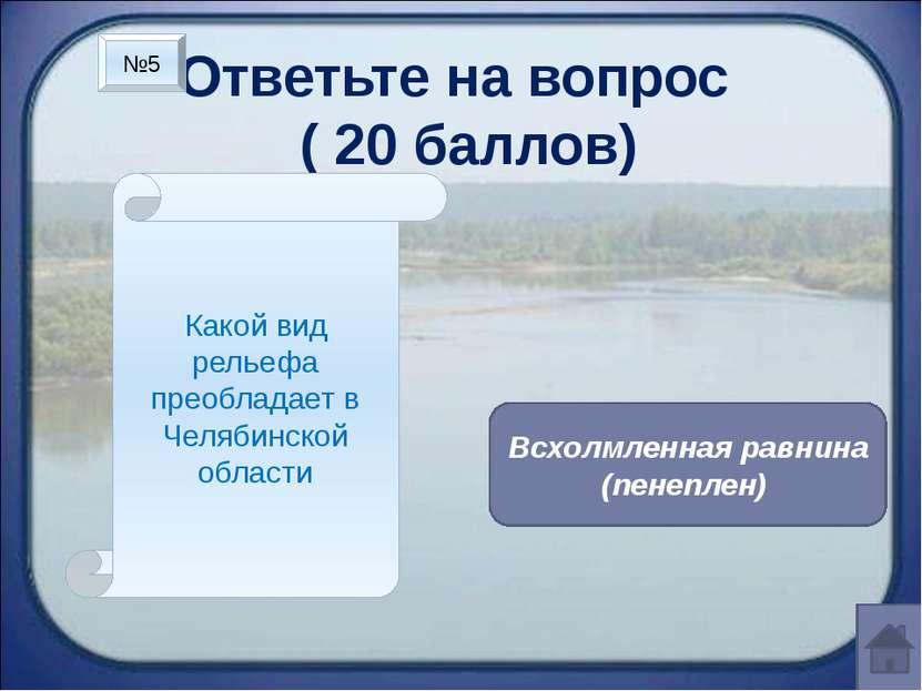 Ответьте на вопрос ( 20 баллов) На какой ступени высоты находится Чебаркульск...