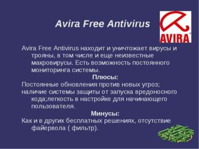 Avira Free Antivirus Avira Free Antivirus находит и уничтожает вирусы и троян...