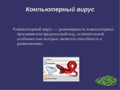 Компьютерный вирус Компьютерный вирус— разновидность компьютерных программ и...