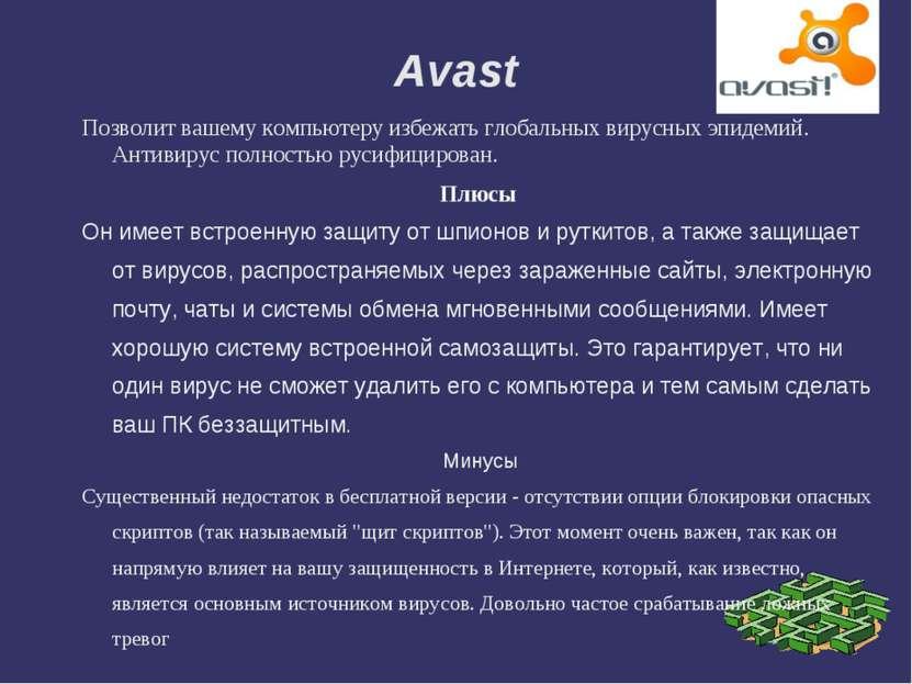 Avast Позволит вашему компьютеру избежать глобальных вирусных эпидемий. Антив...