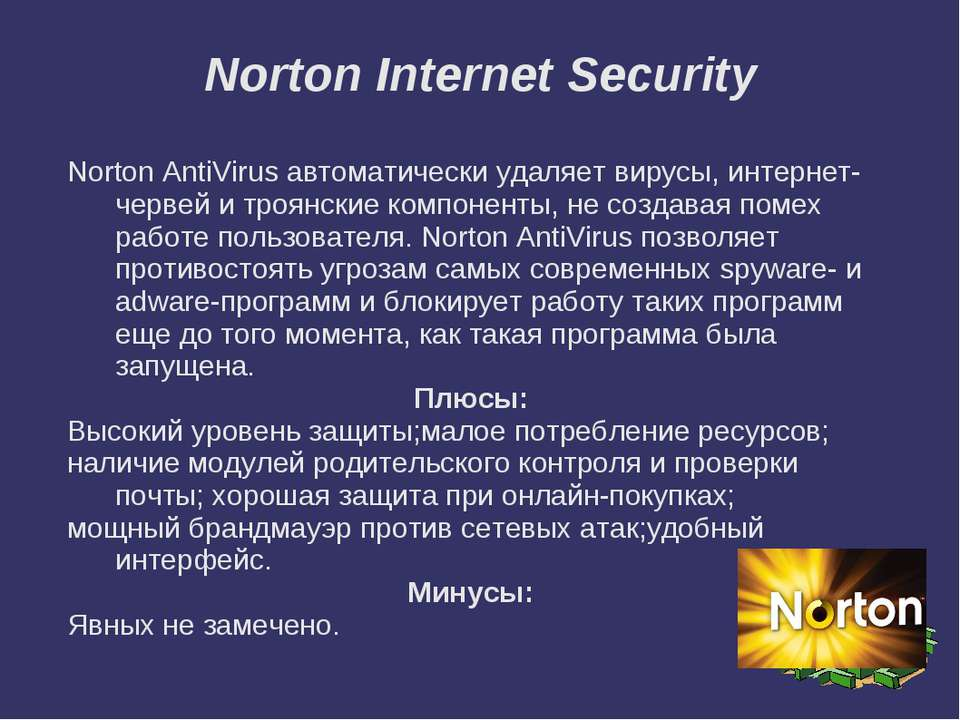 Norton Internet Security Norton AntiVirus автоматически удаляет вирусы, интер...