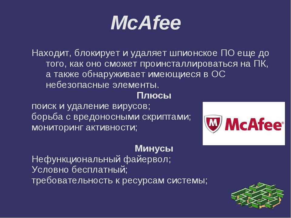 McAfee Находит, блокирует и удаляет шпионское ПО еще до того, как оно сможет ...
