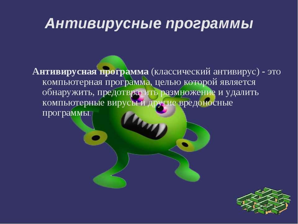 Антивирусные программы Антивирусная программа (классический антивирус) - это ...