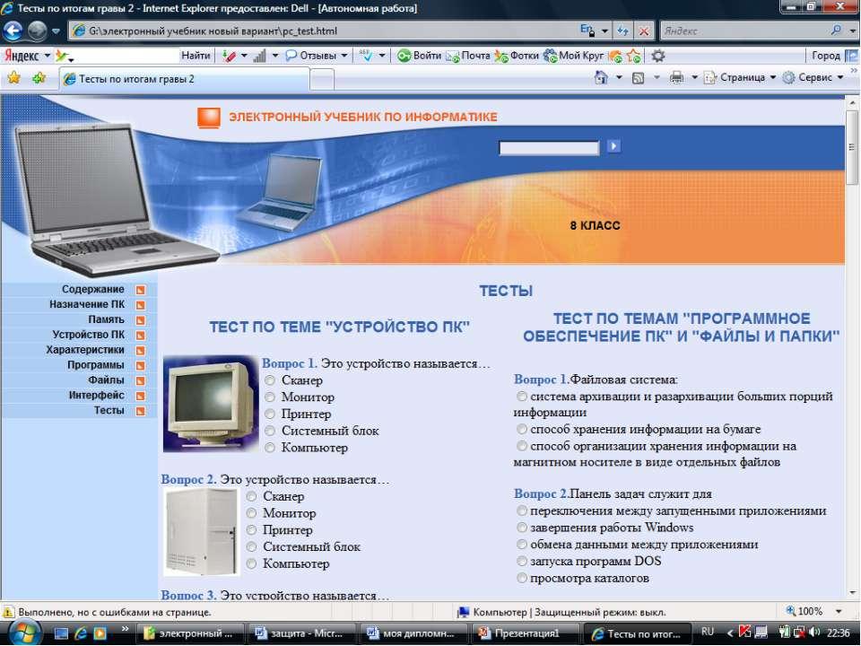 Как создать сайт html 9 класс