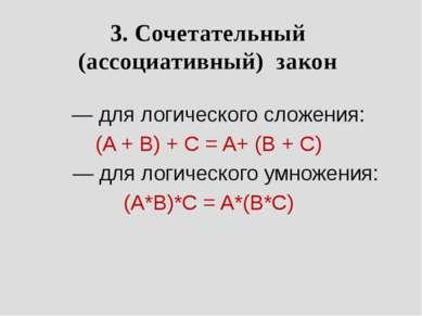 3. Сочетательный (ассоциативный) закон  — для логического сложения: (A...