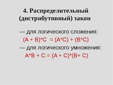 4. Распределительный (дистрибутивный) закон  — для логического сложени...