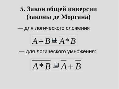 5. Закон общей инверсии (законы де Моргана)  — для логического сложени...
