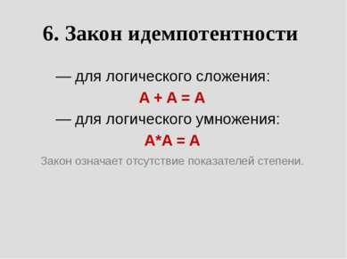 6. Закон идемпотентности  — для логического сложения: A + A = A ...
