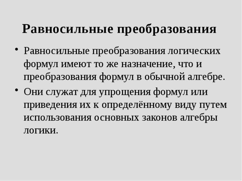 Равносильные преобразования Равносильные преобразования логических формул име...