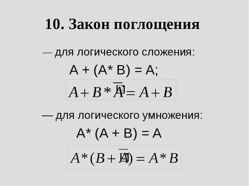 10. Закон поглощения  — для логического сложения: A + (A* B) = A;...