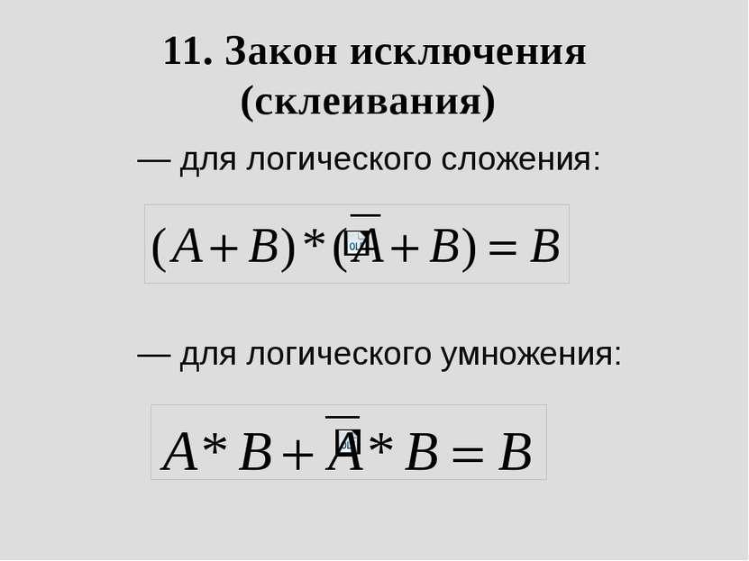 11. Закон исключения (склеивания)  — для логического сложения: ...