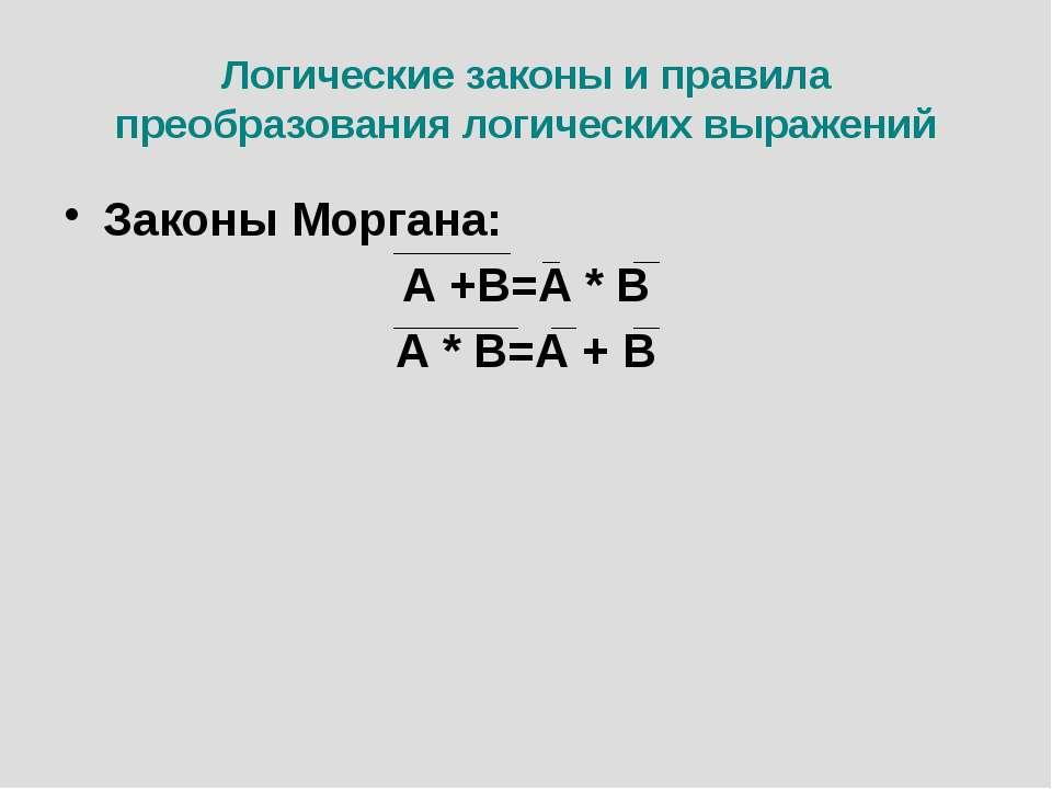 Логические законы и правила преобразования логических выражений Законы Морган...