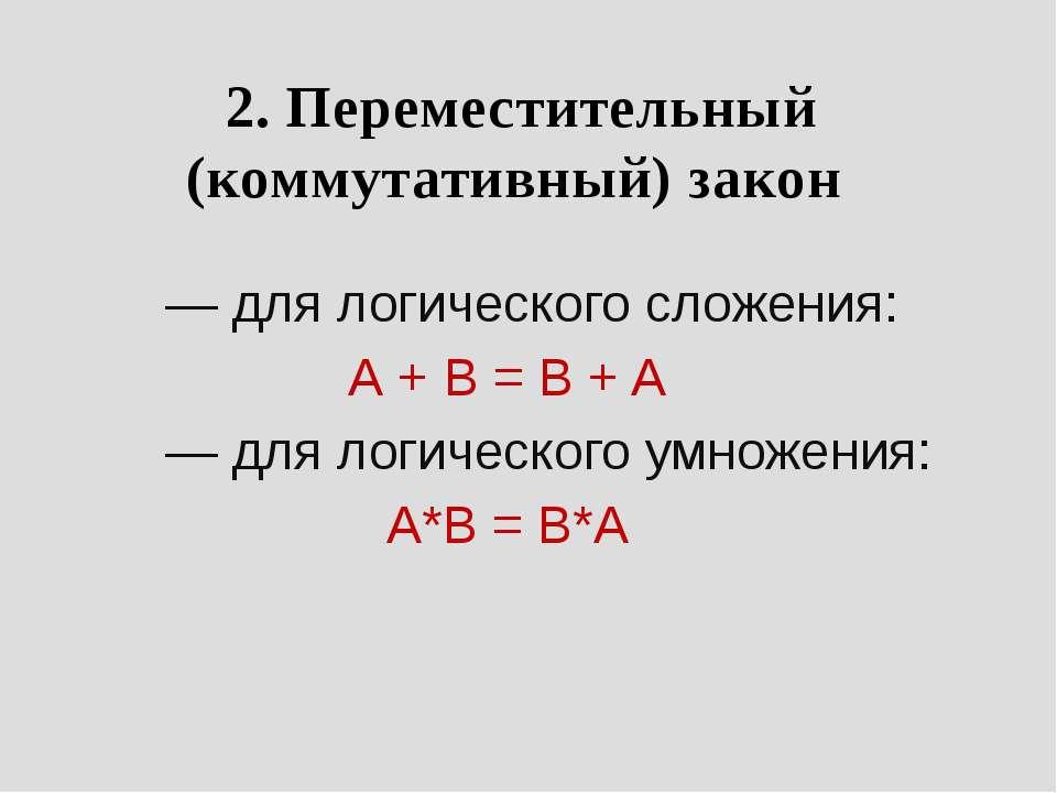 2. Переместительный (коммутативный) закон  — для логического сложения:...