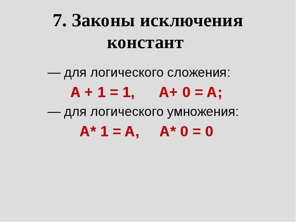 7. Законы исключения констант  — для логического сложения: A + 1 = 1, ...