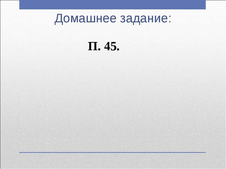 Домашнее задание: П. 45.