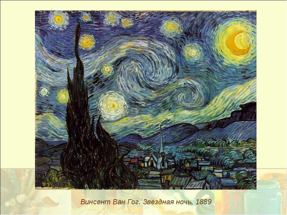 Винсент Ван Гог. Звездная ночь, 1889