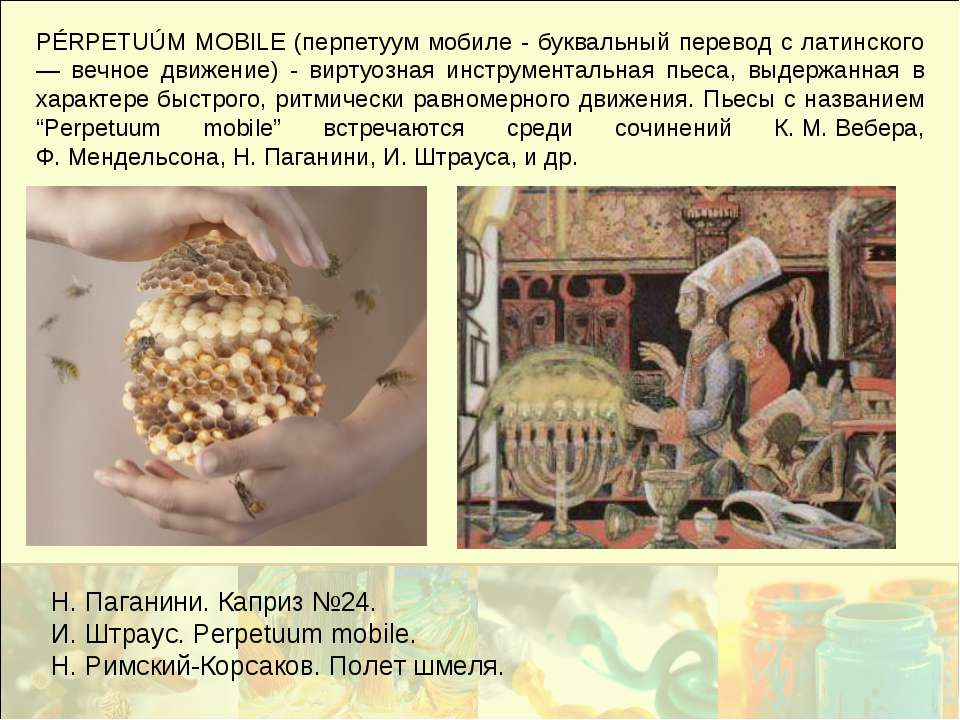 PÉRPETUÚM MOBILE (перпетуум мобиле - буквальный перевод с латинского — вечное...