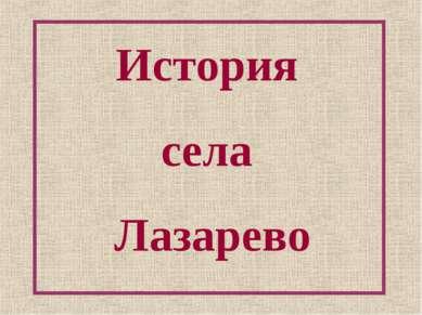 История села Лазарево