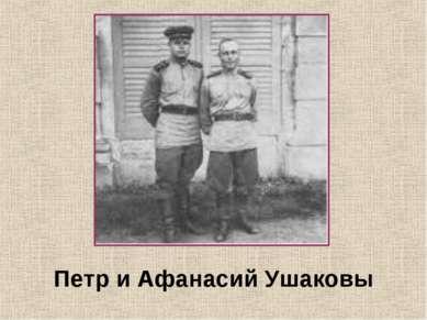 Петр и Афанасий Ушаковы