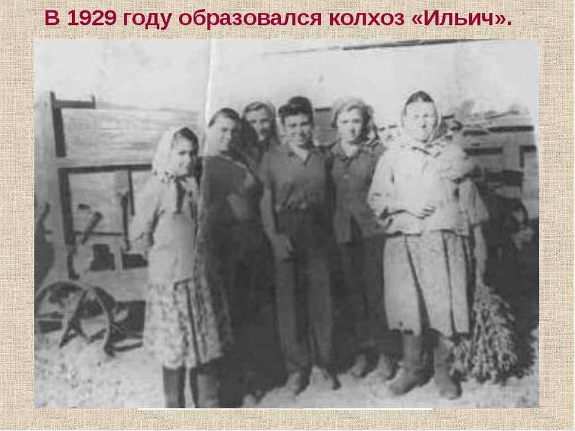 В 1929 году образовался колхоз «Ильич».