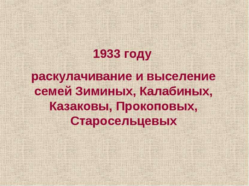 1933 году раскулачивание и выселение семей Зиминых, Калабиных, Казаковы, Прок...