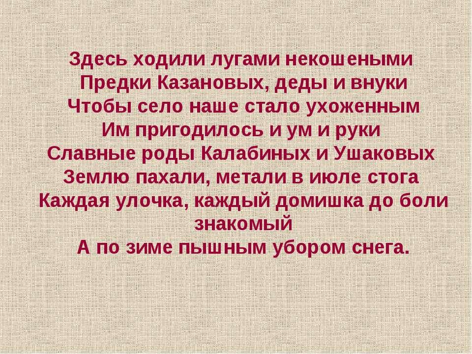 Здесь ходили лугами некошеными Предки Казановых, деды и внуки Чтобы село наше...