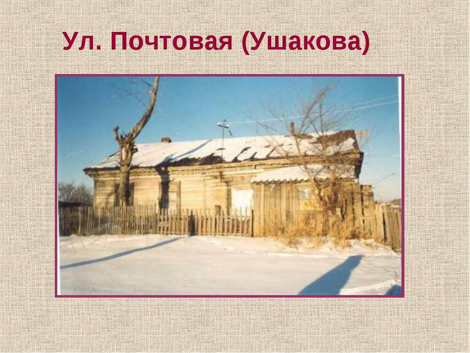 Ул. Почтовая (Ушакова)