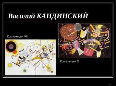 Василий КАНДИНСКИЙ tt Композиция VIII Композиция X