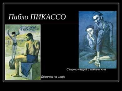 Пабло ПИКАССО Старик-нищий с мальчиком Девочка на шаре