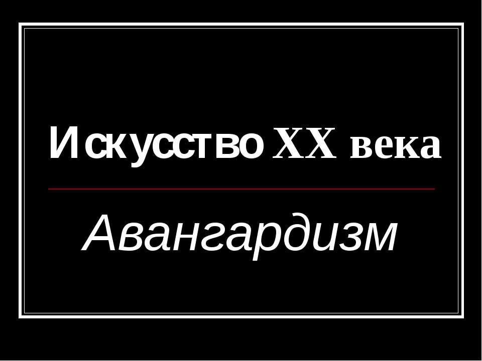 Искусство XX века Авангардизм