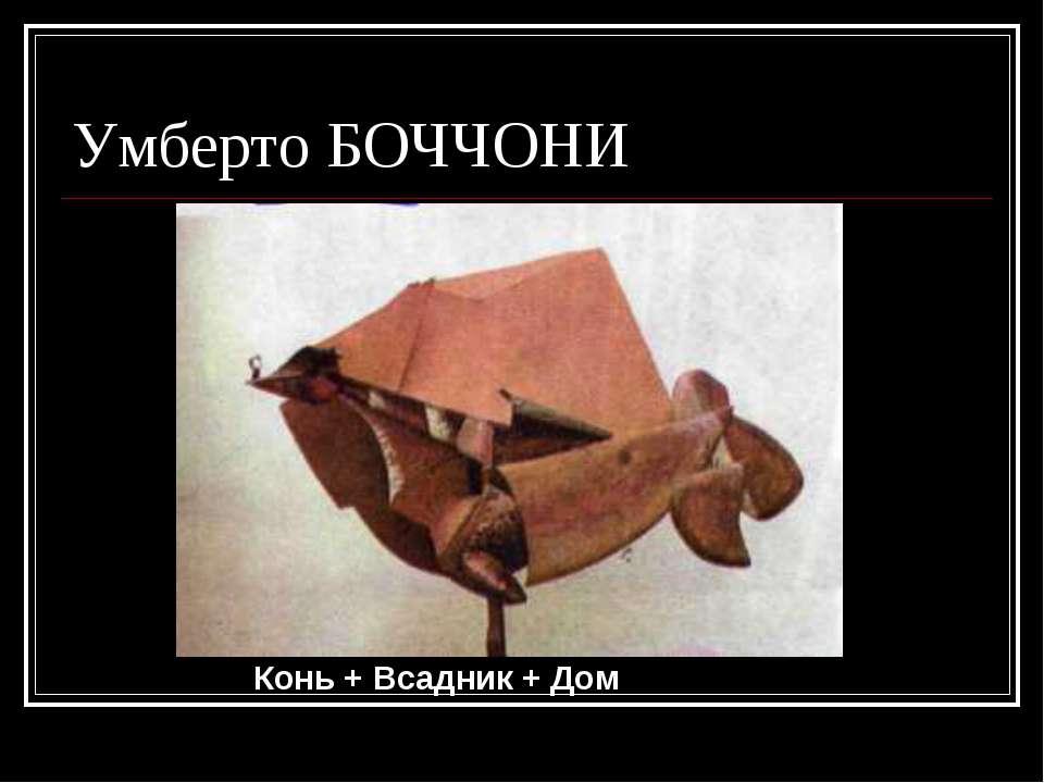 Умберто БОЧЧОНИ Конь + Всадник + Дом