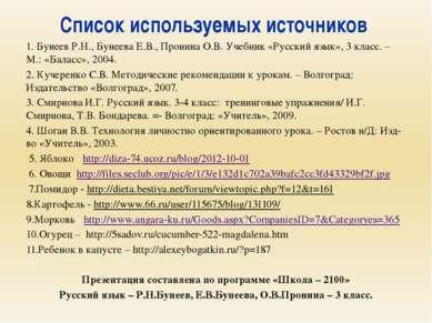 1. Бунеев Р.Н., Бунеева Е.В., Пронина О.В. Учебник «Русский язык», 3 класс. –...