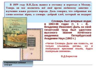 В 1859 году В.И.Даль вышел в отставку и переехал в Москву. Теперь он мог посв...
