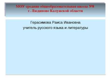 МОУ средняя общеобразовательная школа №8 г. Людиново Калужской области Гераси...