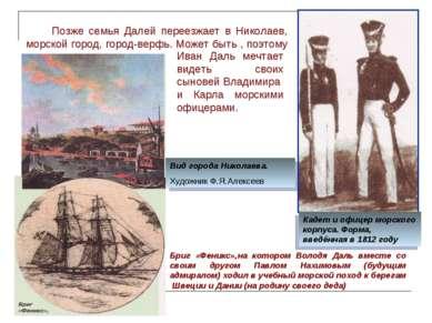 Бриг «Феникс»,на котором Володя Даль вместе со своим другом Павлом Нахимовым ...