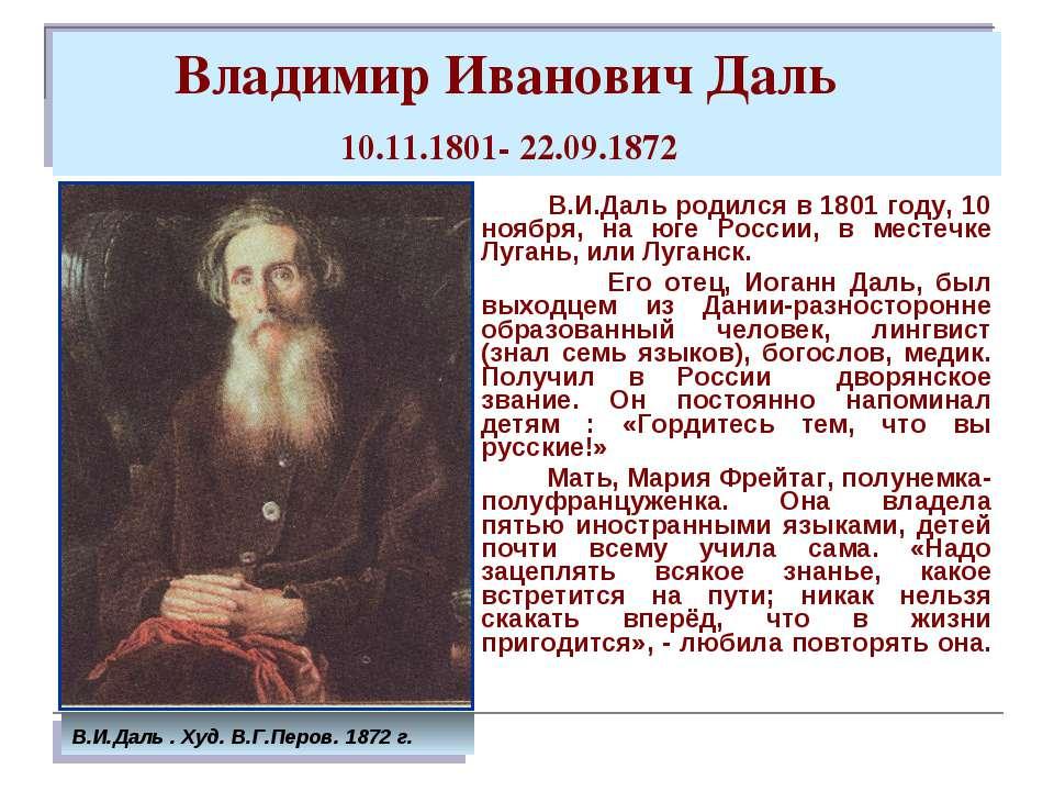 Владимир Иванович Даль 10.11.1801- 22.09.1872 В.И.Даль родился в 1801 году, 1...