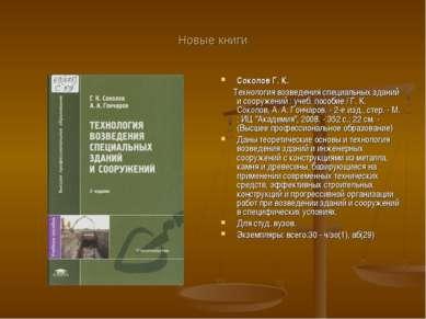 Новые книги Соколов Г. К. Технология возведения специальных зданий и сооружен...