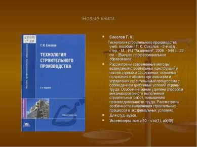 Новые книги Соколов Г. К. Технология строительного производства : учеб. пособ...