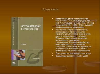 Новые книги Материаловедение в строительстве : учеб. пособие / И. А. Рыбьев [...
