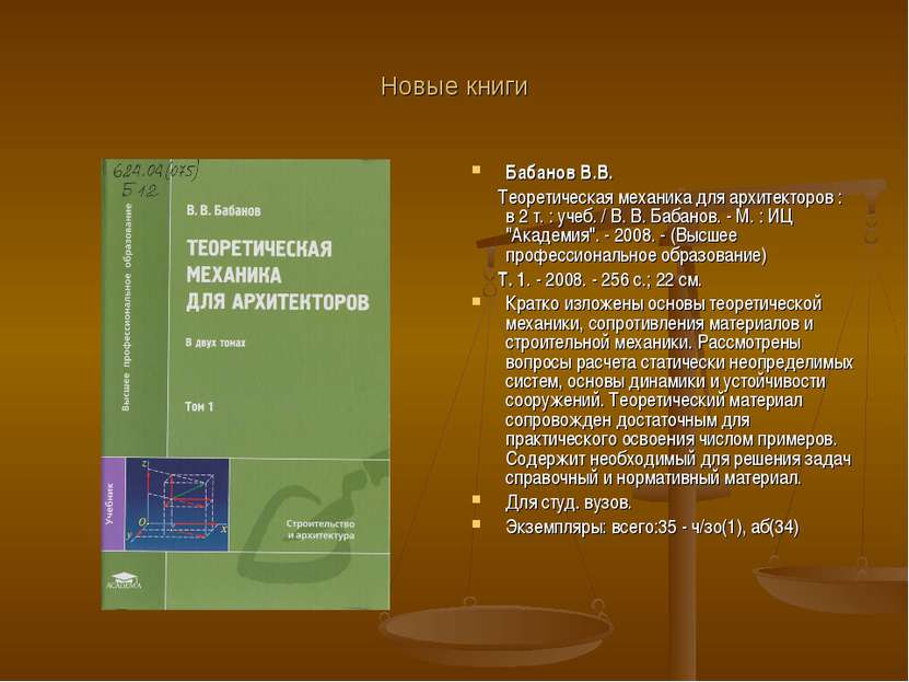 Новые книги Бабанов В.В. Теоретическая механика для архитекторов : в 2 т. : у...