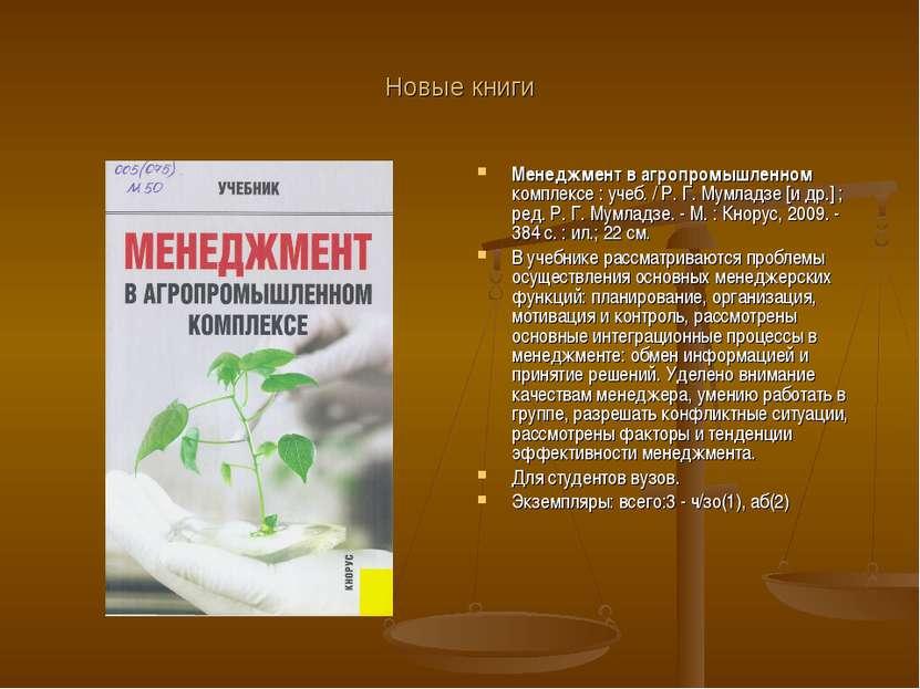 Новые книги Менеджмент в агропромышленном комплексе : учеб. / Р. Г. Мумладзе ...