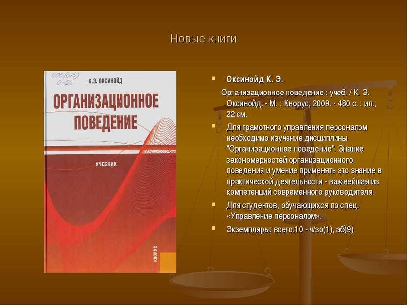 Новые книги Оксинойд К. Э. Организационное поведение : учеб. / К. Э. Оксинойд...