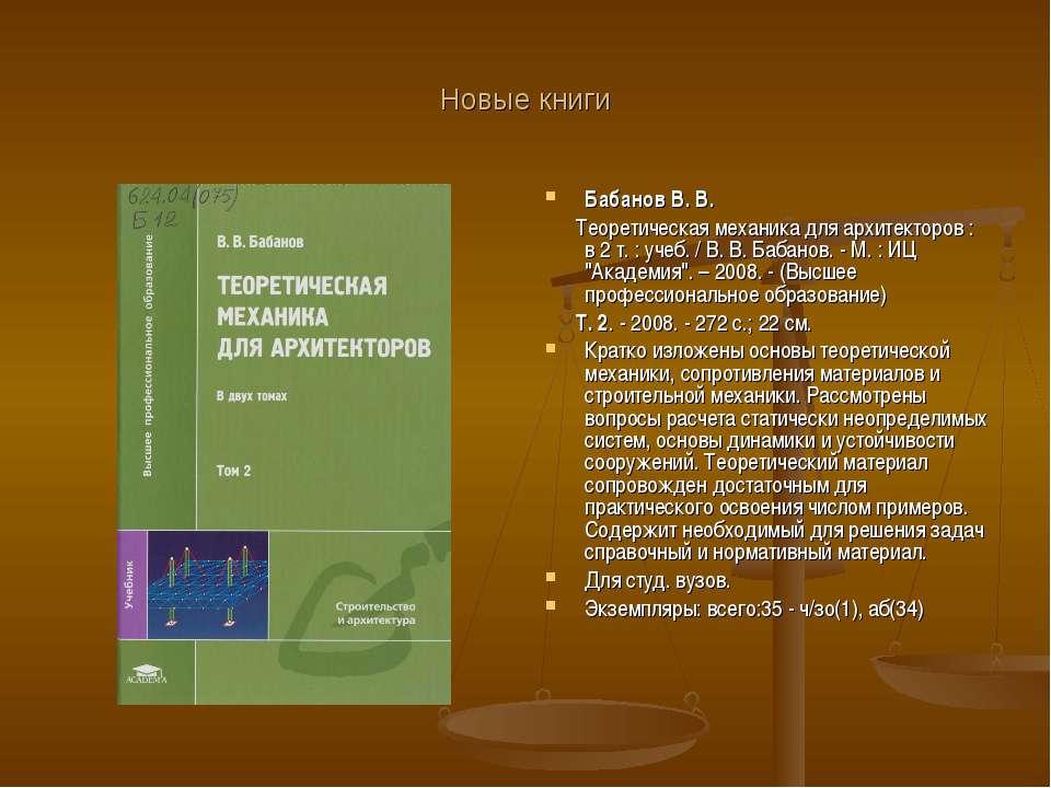 Новые книги Бабанов В. В. Теоретическая механика для архитекторов : в 2 т. : ...