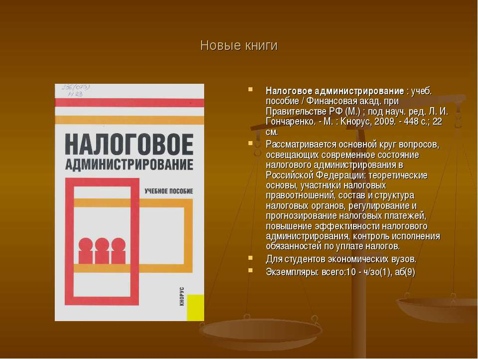Новые книги Налоговое администрирование : учеб. пособие / Финансовая акад. пр...
