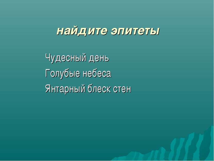 найдите эпитеты Чудесный день Голубые небеса Янтарный блеск стен