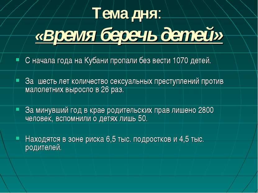 Тема дня: «Время беречь детей» С начала года на Кубани пропали без вести 1070...