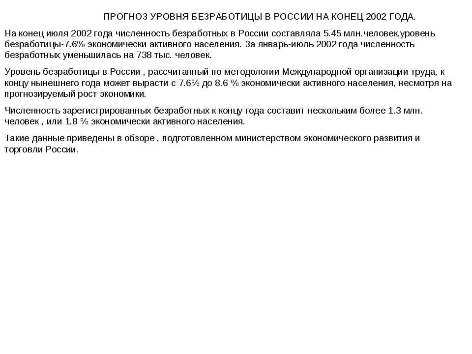 ПРОГНОЗ УРОВНЯ БЕЗРАБОТИЦЫ В РОССИИ НА КОНЕЦ 2002 ГОДА. На конец июля 2002 го...